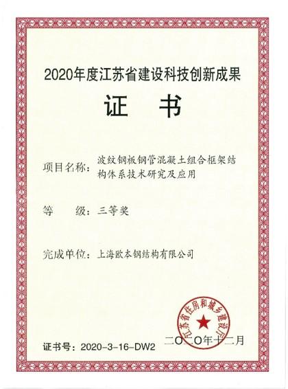 江苏省科技创新成果三等奖