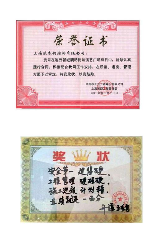 二四建设荣誉证书