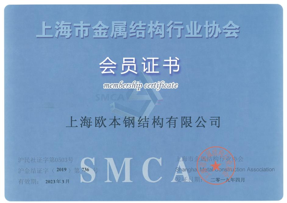 上海市金属结构行业协会会员证书