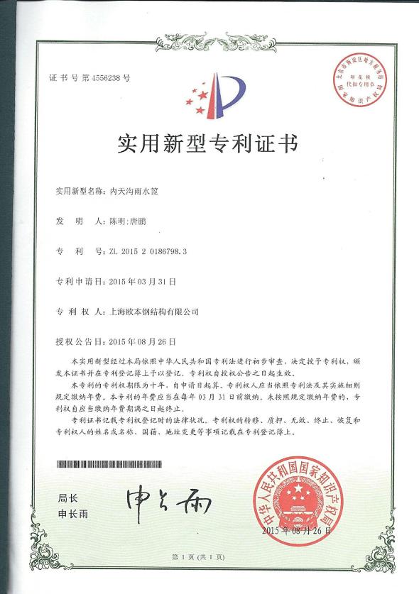 内天沟雨水篦专利证书